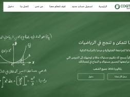 Elearning maths Algérie
