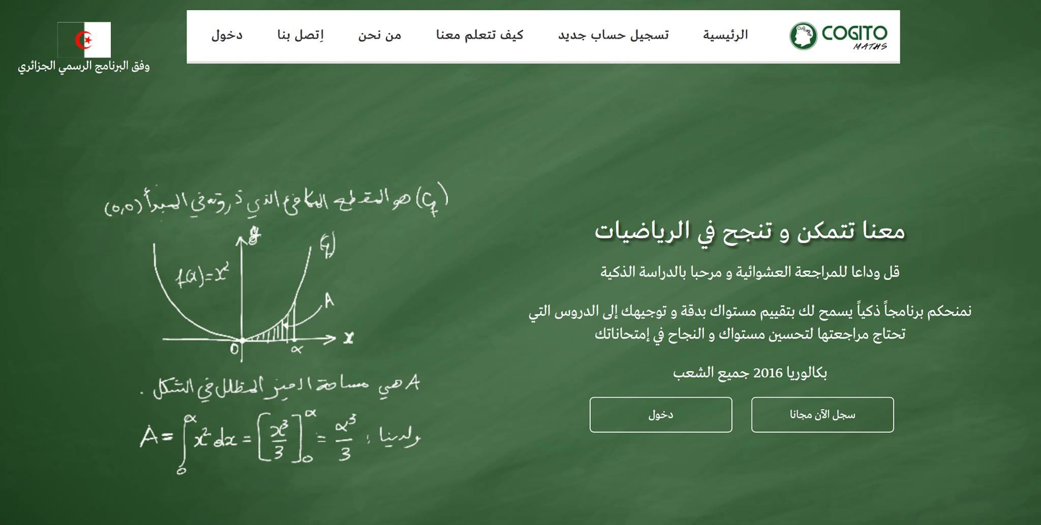 Les étudiants algériens peuvent maintenant apprendre les maths en ligne